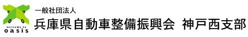 兵庫県自動車整備振興会神戸西支部
