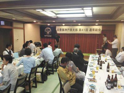 兵庫県自動車整備振興会 神戸西支部第41回定時総会