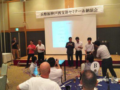 2019年神戸西支部セミナー&納涼会