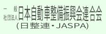 日本自動車整備振興会連合会(JASPA)
