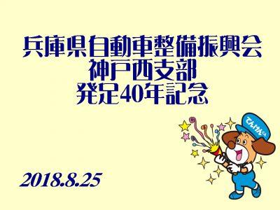 40周年記念講演・懇親会を開催